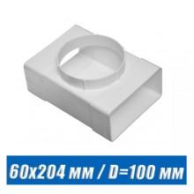 Тройник вентиляционный 60х204 мм / D=100 мм