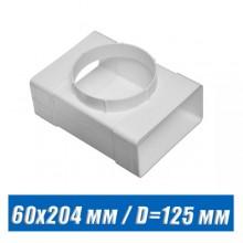 Тройник вентиляционный 60х204 мм / D=125 мм