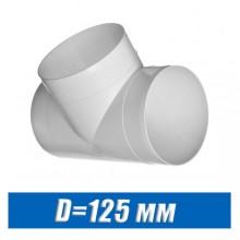 Тройник вентиляционный пластиковый D=125 мм