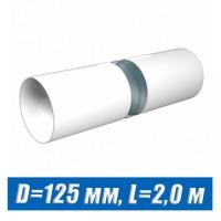 Труба вентиляционная D=125 мм L=2,0 м