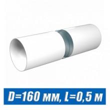 Труба вентиляционная D=160 мм L=0,5 м