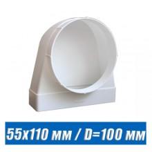Угол вентиляционный 55х110 мм / D=100 мм