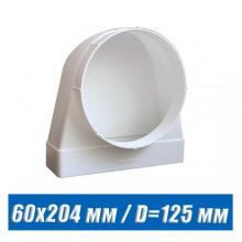 Угол вентиляционный 60х204 мм / D=125 мм