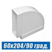 Угол горизонтальный вентиляционный 60х204 мм