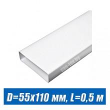 Короб вентиляционный 55х110 мм, L=0,5 м