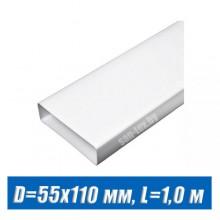 Короб вентиляционный 55х110 мм, L=1,0 м