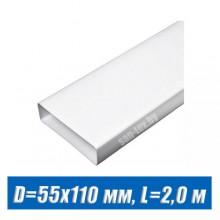 Короб вентиляционный 55х110 мм, L=2,0 м