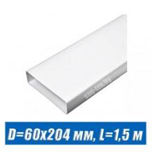 Короб вентиляционный 60х204 мм, L=1,5 м