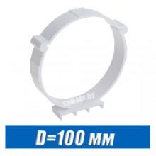 Держатель круглого канала D=100 мм