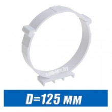 Держатель круглого канала D=125 мм