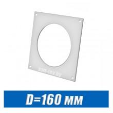 Площадка настенная для круглых каналов D=160 мм