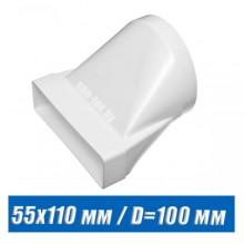 Переход вентиляционный 55х110 мм / D=100 мм