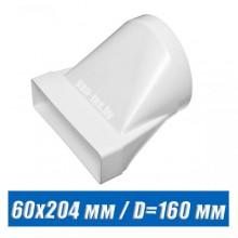 Переход вентиляционный 60х204 мм /D=160 мм