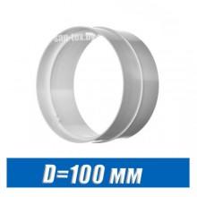 Соединитель вентиляционный D=100 мм