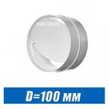 Соединитель с клапаном D=100 мм