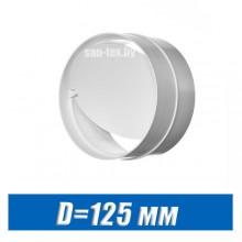 Соединитель с клапаном D=125 мм