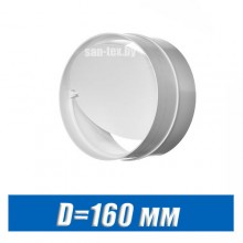 Соединитель с клапаном D=160 мм