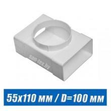 Тройник вентиляционный 55х110 мм / D=100мм
