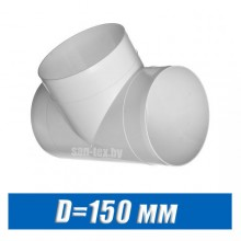 Тройник вентиляционный пластиковый D=150 мм