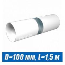 Труба вентиляционная D=100  мм L=1,5 м