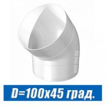 Угол вентиляционный D=100 мм 45°