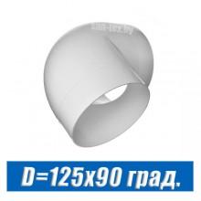 Угол вентиляционный D=125 мм 90°