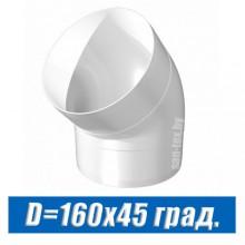 Угол вентиляционный D=160 мм 45°