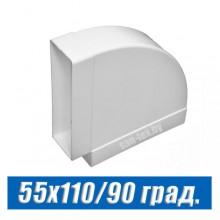 Угол горизонтальный вентиляционный 55х110 мм