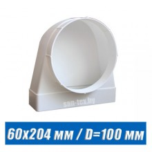 Угол вентиляционный 60х204 мм / D=100 мм