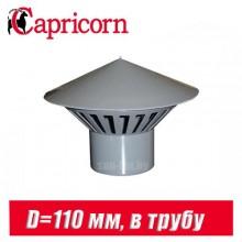 Грибок канализационный в трубу Capricorn D110мм