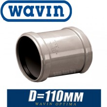 Муфта канализационная Wavin Optima D110 мм