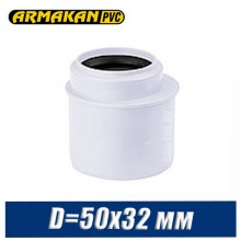 Муфта переходная Armakan плоская D=50x32 мм