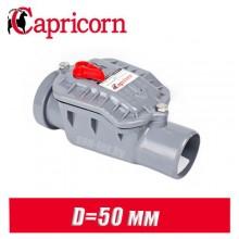 Клапан обратный канализационный Capricorn D50мм