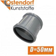 Муфта канализационная Ostendorf D50 мм
