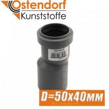 Муфта переходная Ostendorf D50x40 мм