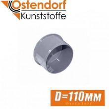 Заглушка канализационная Ostendorf D110 мм