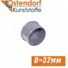 Заглушка канализационная Ostendorf D32 мм