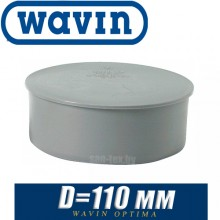 Заглушка канализационная Wavin Optima D110 мм