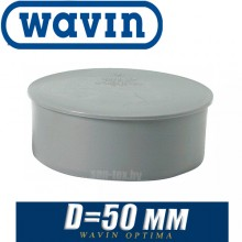 Заглушка канализационная Wavin Optima D50 мм