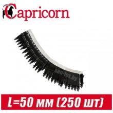 Скоба для теплого пола под такер Capricorn 50 мм (250 шт)