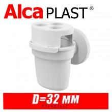 Воронка с шариком для конденсата Alcaplast AKS5