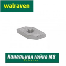Канальная гайка Walraven BIS M8