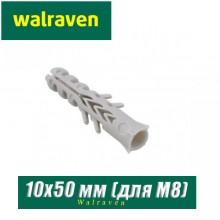 Дюбель нейлоновый Walraven 10x50 мм