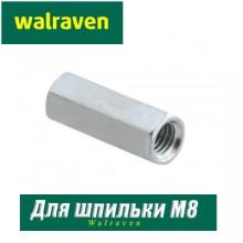 Соединительная муфта Walraven BIS М8x30 мм