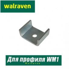 Шайба U-образная Walraven BIS для профиля WM1-35
