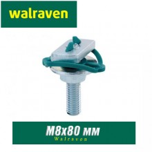 Болт Walraven BIS RapidRail M8, L=80 мм