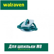 Гайка Walraven BIS RapidRail M8