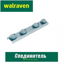 Соединитель профиля Walraven BIS RapidRail