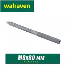 Винт-шуруп Walraven BIS M8, L=80 мм