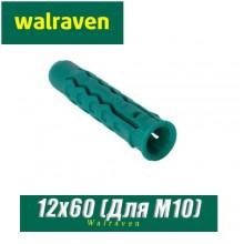 Дюбель нейлоновый Walraven WUP 12x60 мм